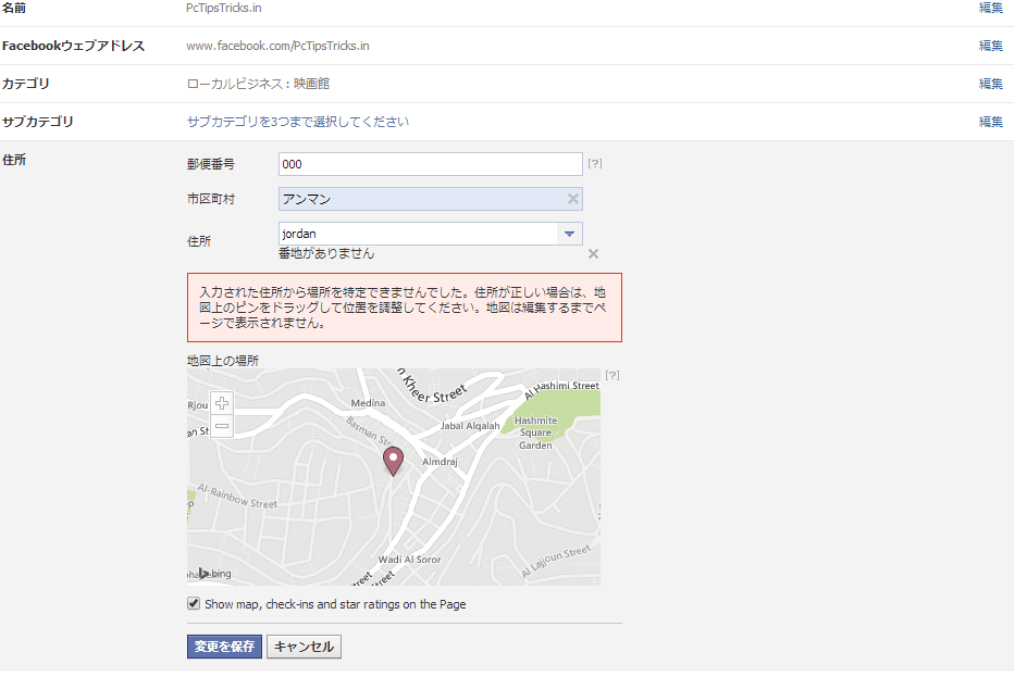 Edit facebook page name after 200 likes
