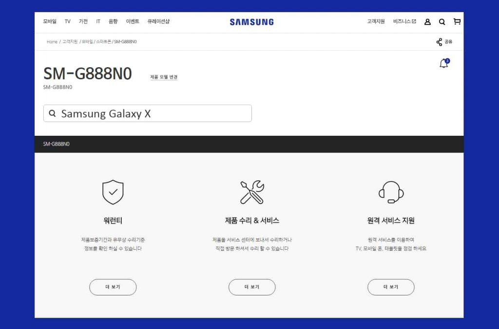 samsung-galaxy-x-support-page