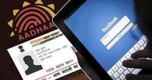 adhaar-facebook